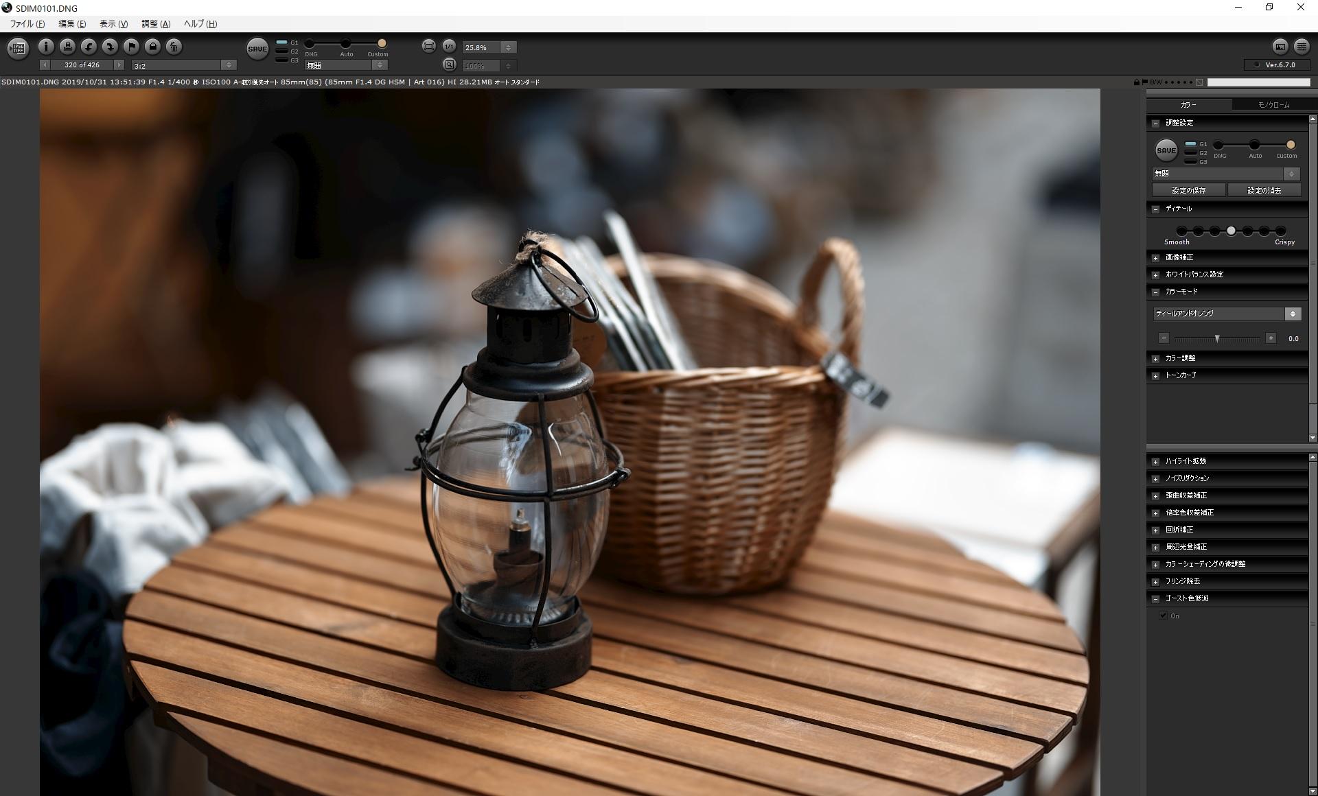 fpのRAWはDNG形式を採用。Adobe Photoshop CCやLightroomなどでも現像でき、もちろん純正のSIGMA Photo Proも対応。各種調整のほか、カラーモードの変更も行える。しかし動作が重く、決して快適とはいえない。サクサク動くように改善してほしい。