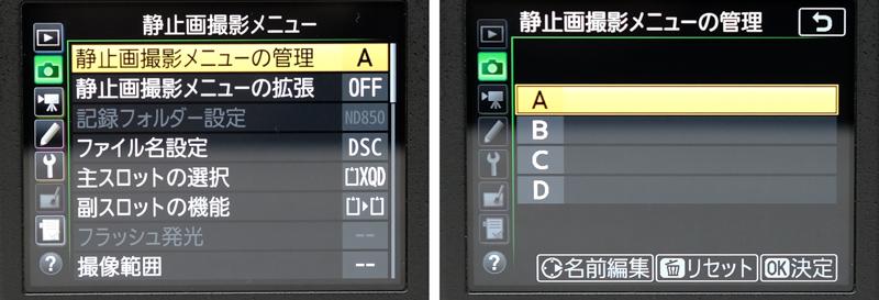 D850の「静止画撮影メニューの管理」画面
