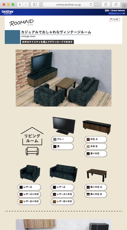 """<a href=""""https://online.brother.co.jp/ot/dl/purifure/culture/miniatureroom/"""" class=""""n"""" target=""""_blank"""">ROOMAIDのWebサイト</a>より"""