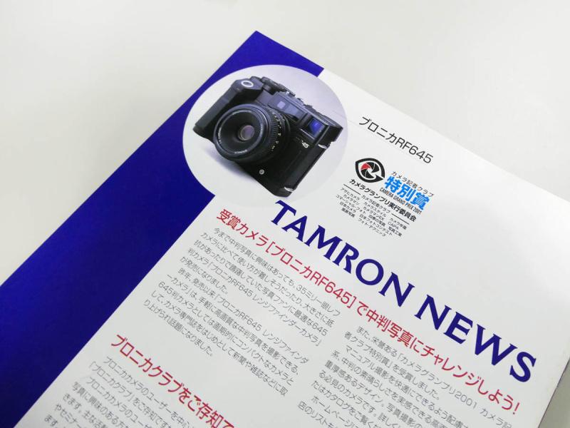 ブロニカRF645は、カメラグランプリ・カメラ記者クラブ特別賞を受賞(2001年)