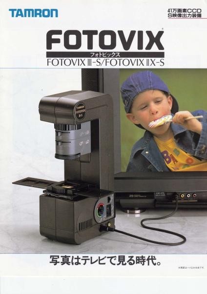 フォトビックス(1985年)