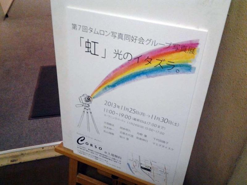 タムロン写真同好会グループ写真展(2013年)市川さん提供