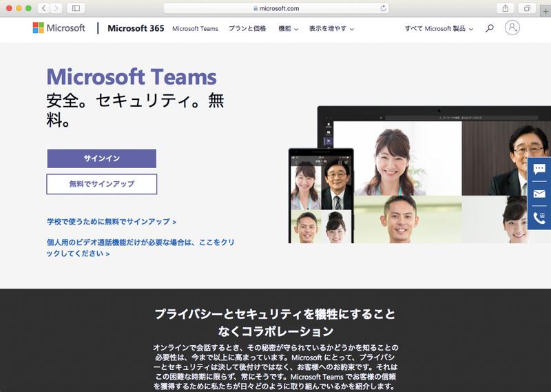 ビデオ会議サービスのひとつ「Microsoft Teams」