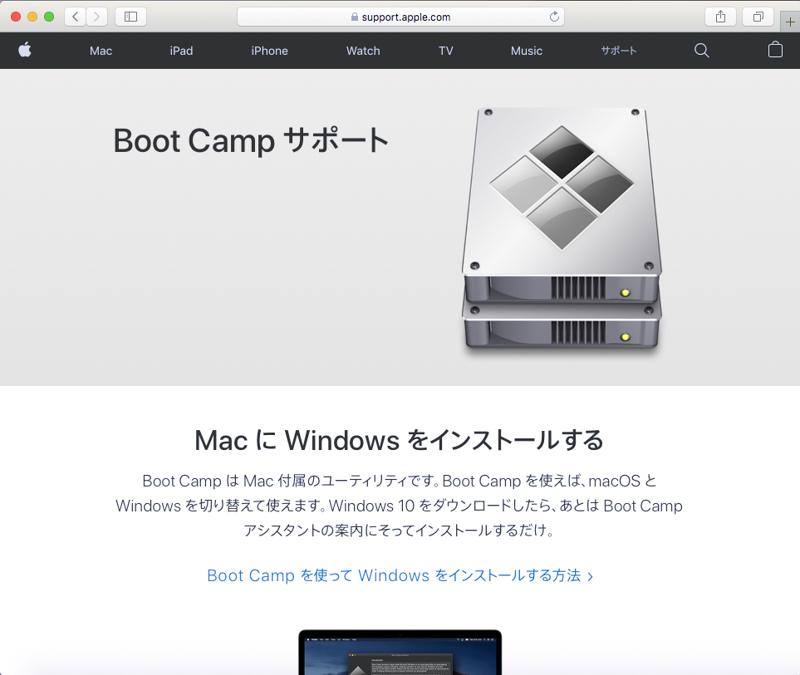 AppleのBoot Campサポートページを開いたところ