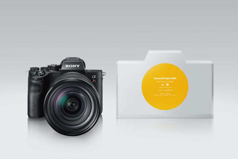 「カメラグランプリ2020」および「カメラグランプリ2020あなたが選ぶベストカメラ賞」を受賞したソニー「α7R IV」。2019年9月発売。実勢価格は43万5,000円前後(税込)。