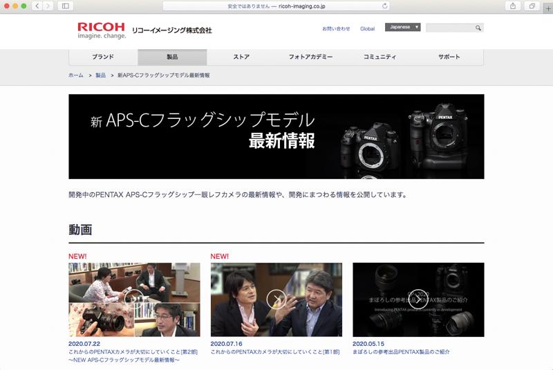 "Webページ:「<a href=""http://www.ricoh-imaging.co.jp/japan/products/new_aps-c_dslr/?utm_source=rim_top_4bnrs&utm_medium=banner&utm_campaign=new_aps-c"">新APS-Cフラッグシップモデル最新情報</a>」より"