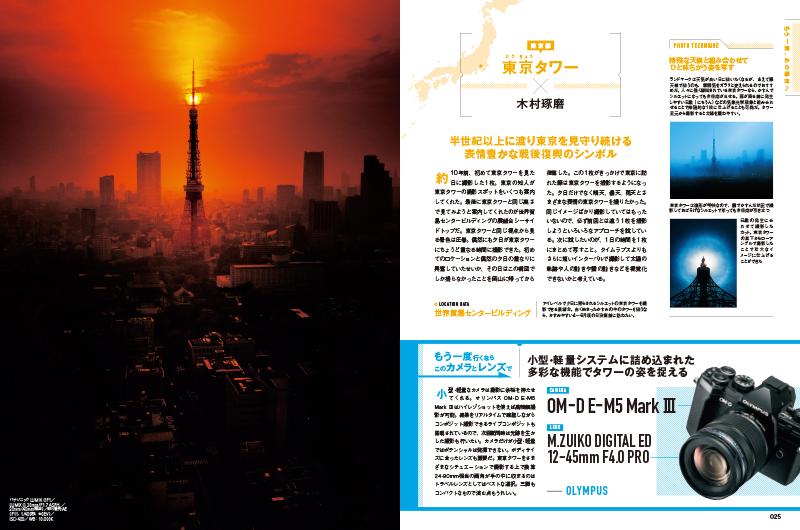東京タワー×木村琢磨。アイレベルで夕日に照らされるシルエットの東京タワーを撮影できる展望台。赤く染まったかすみの中のタワーを狙うなら、かすみやすい4~6月頃の日没直前に訪ねたい。
