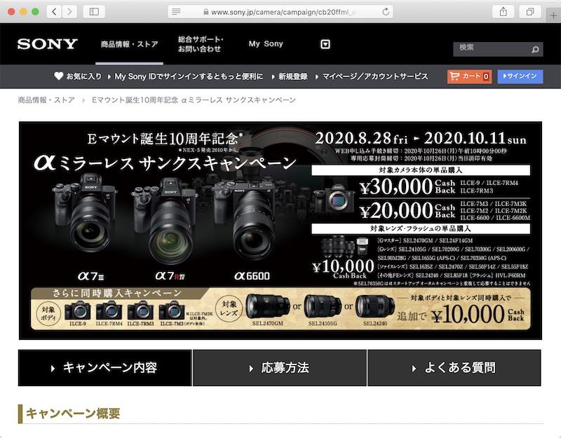 "<a href=""https://www.sony.jp/camera/campaign/cb20ffml_autumn/"" class=""n"" target=""_blank"">キャンペーン告知ページ</a>"