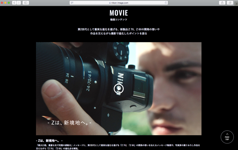 """<a href=""""https://www.nikon-image.com/sp/the_next_chapter/"""">スペシャルサイトより</a>"""