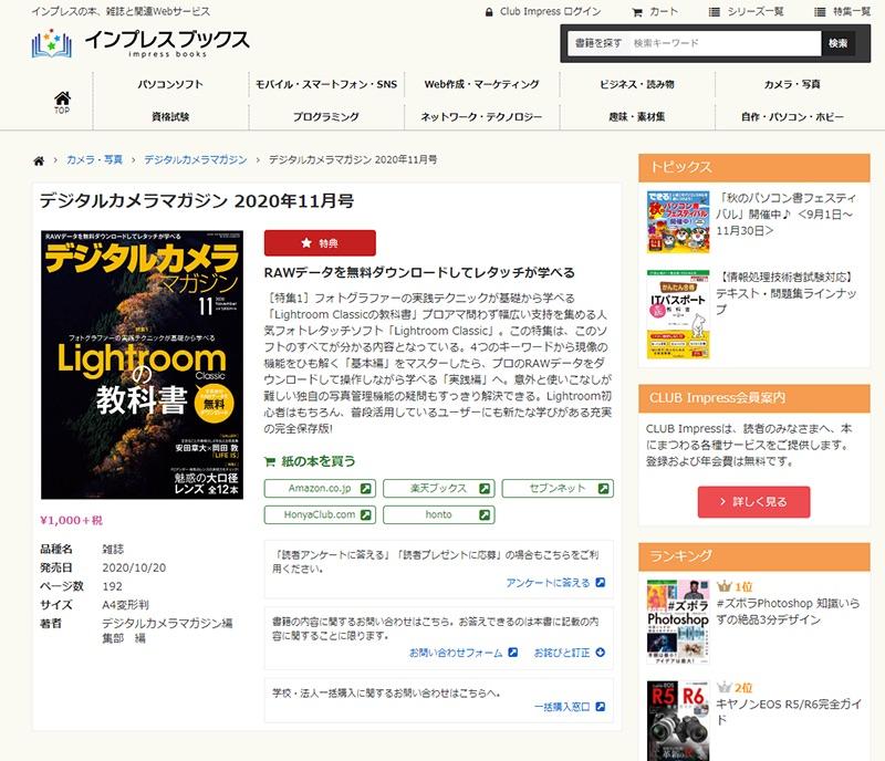 インプレスブックスの「デジタルカメラマガジン11月号」のページ