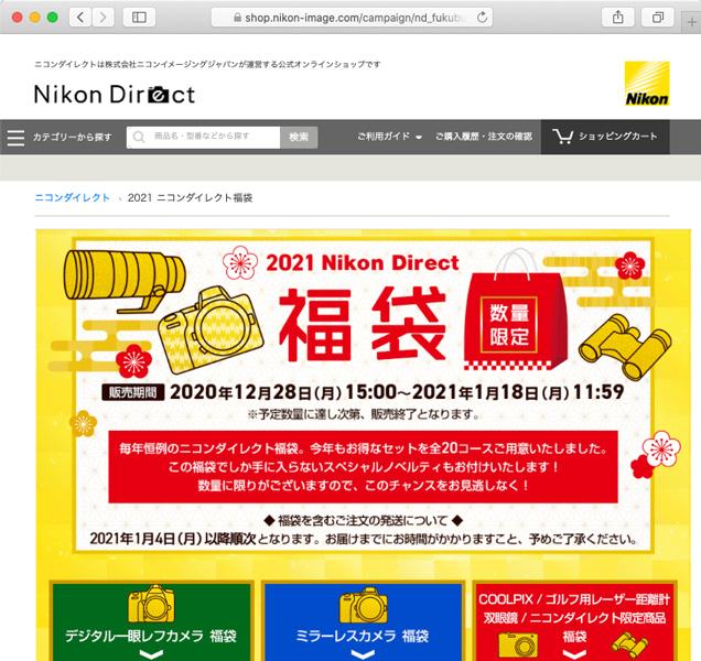 """ニコンダイレクトの<a href=""""https://shop.nikon-image.com/campaign/nd_fukubukuro_20_21_direct/index.html"""" class=""""n"""" target=""""_blank"""">「2021 ニコンダイレクト福袋」</a>より"""