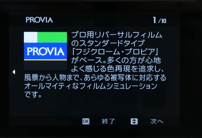 PROVIA/スタンダード