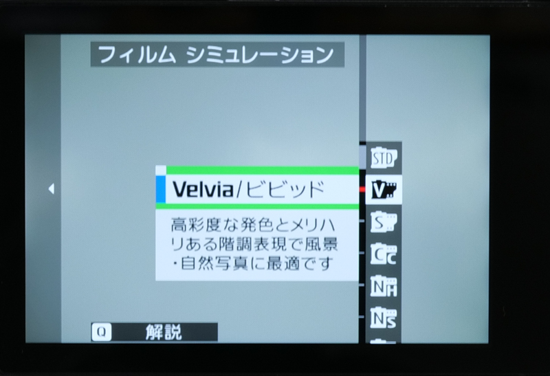 Velvia/ビビッド