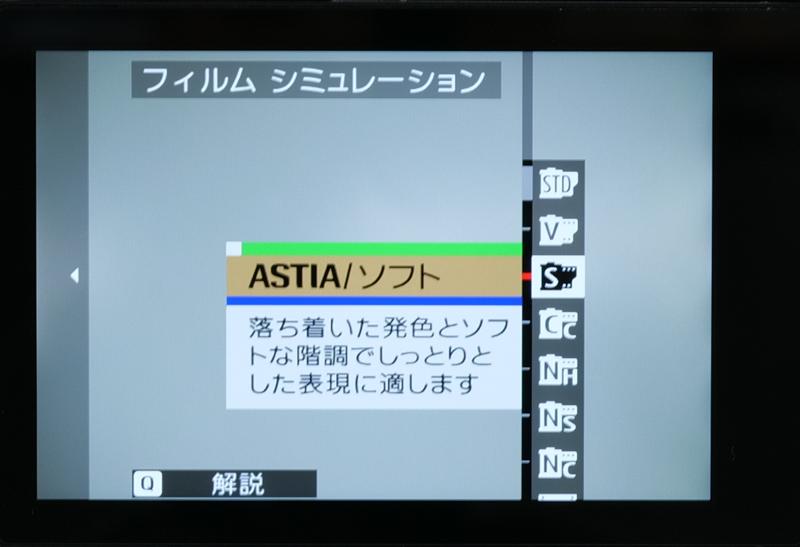 ASTIA/ソフト