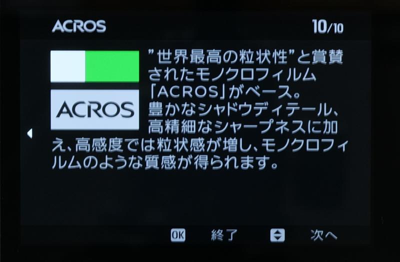 ACROS(ACROS+Yeフィルター、ACROS+Rフィルター、ACROS+Gフィルター)