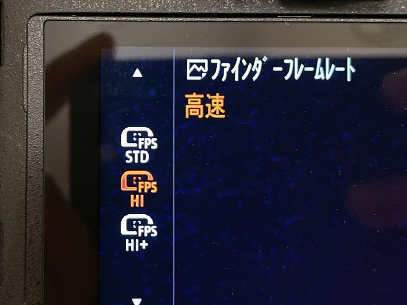 ファインダーフレームレートの設定画面。標準(60fps)、高速(120fps)、より高速(240fps。ファインダー倍率は「縮小」に固定)が選べる。標準/高速時のファインダー倍率は0.9倍。