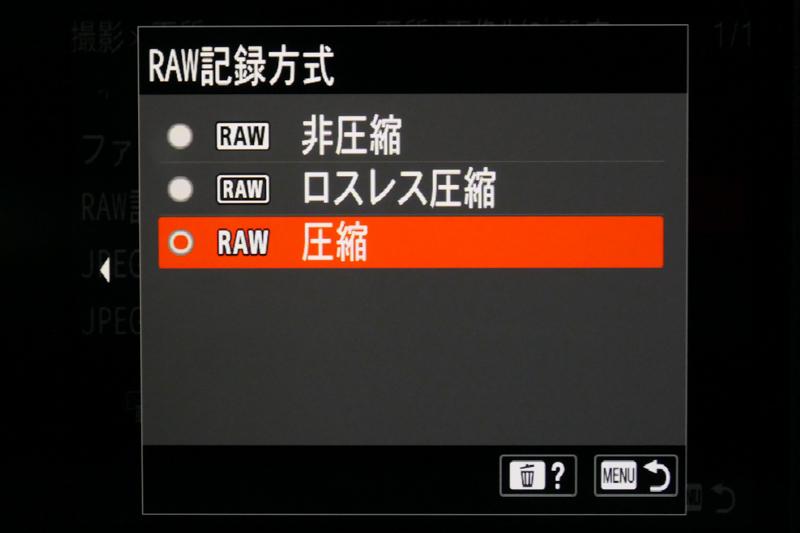 RAW記録は、非圧縮RAW/ロスレス圧縮RAW/圧縮RAWの3通りを用意。