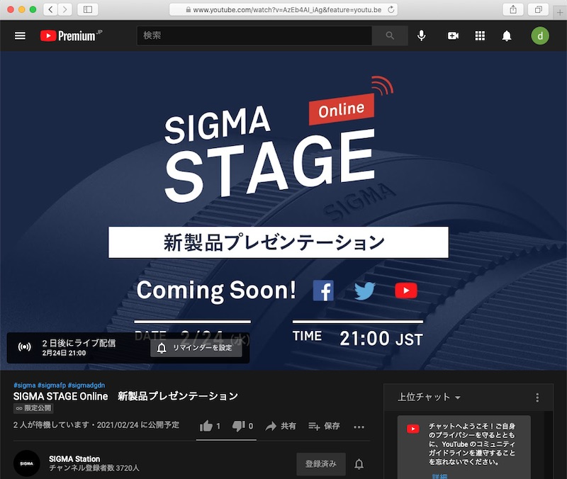 """YouTubeの「<a href=""""https://www.sigma-global.com/jp/news/2021/02/22/13244/"""" class=""""n"""" target=""""_blank"""">SIGMA STAGE Online 新製品プレゼンテーション</a>」より"""