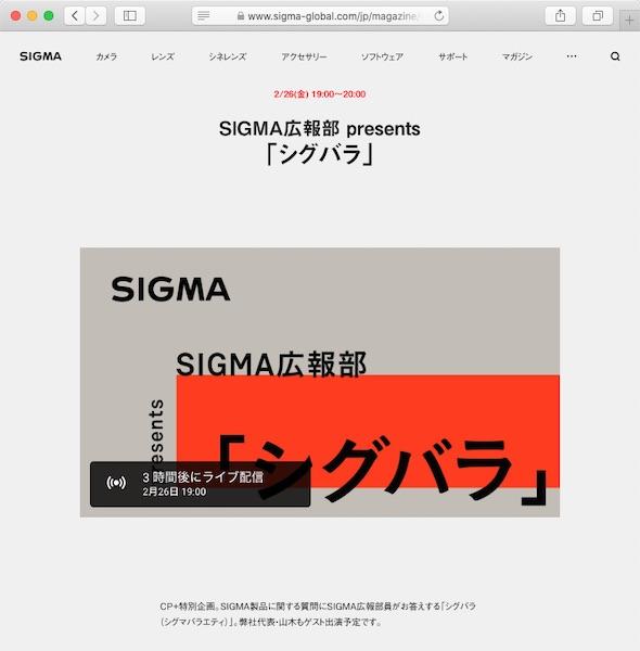 "<a href=""https://www.sigma-global.com/jp/magazine/m_series/cpplus2021/sp-05/"" class=""n"" target=""_blank"">SIGMA広報部 presents 「シグバラ」</a>より"