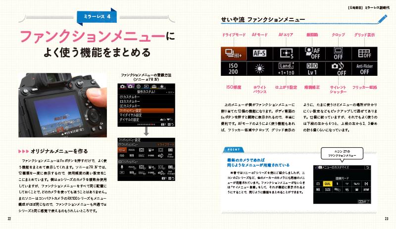 中井さんが実際に使っているファンクションメニューの解説