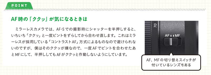 中井さんが実際に行っているテクニックをPOINTで紹介