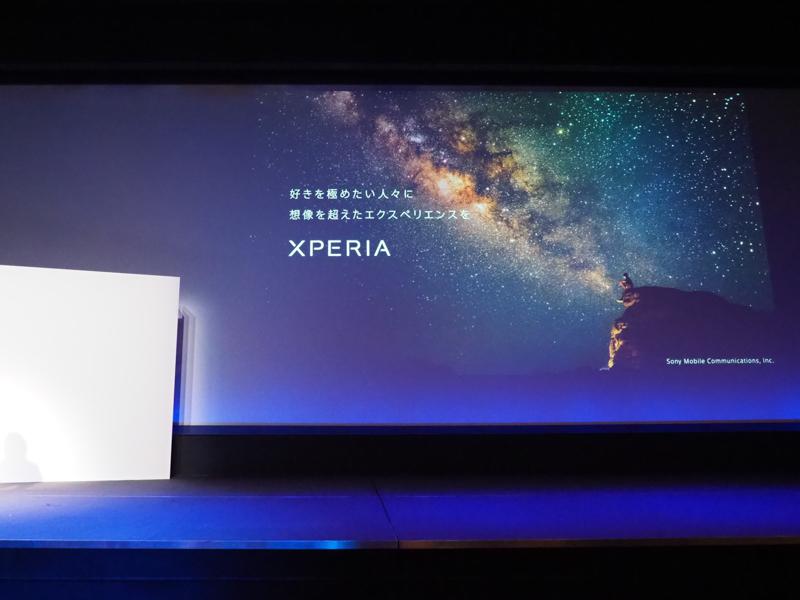 Xperia 1発表時のスライドより