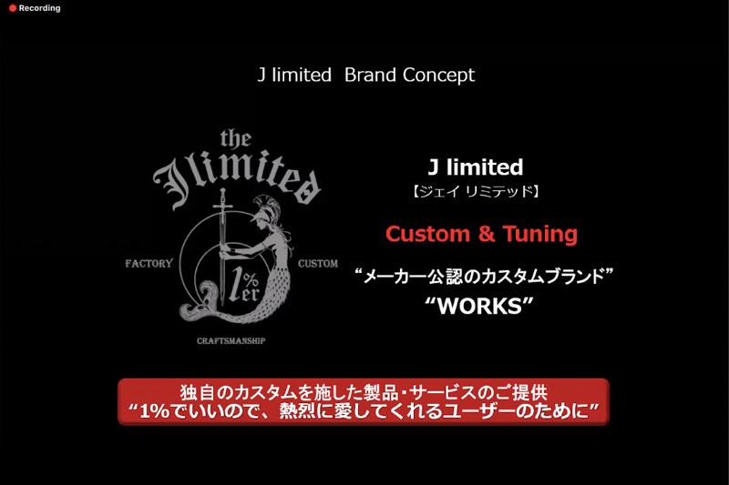 配信中ではJ limitedのコンセプト解説もあった