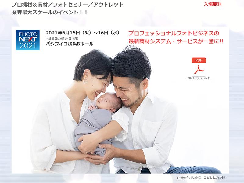 """<a href=""""http://www.photonext.jp/"""">「PHOTONEXT2021」公式サイト</a>"""