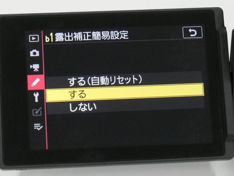 Z fcには、Dfに搭載されなかった「露出補正簡易設定」が備わる。天面の露出補正ダイヤルを新設のCポジションに合わせると、コマンドダイヤルでの露出補正操作も受け付ける便利機能。