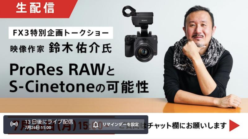 "<span class=""fnt-85"">「【FX3特別企画トークショー】ProRes RAWとS-Cinetoneの可能性」(YouTube・SonyStoreJapanより)</span>"