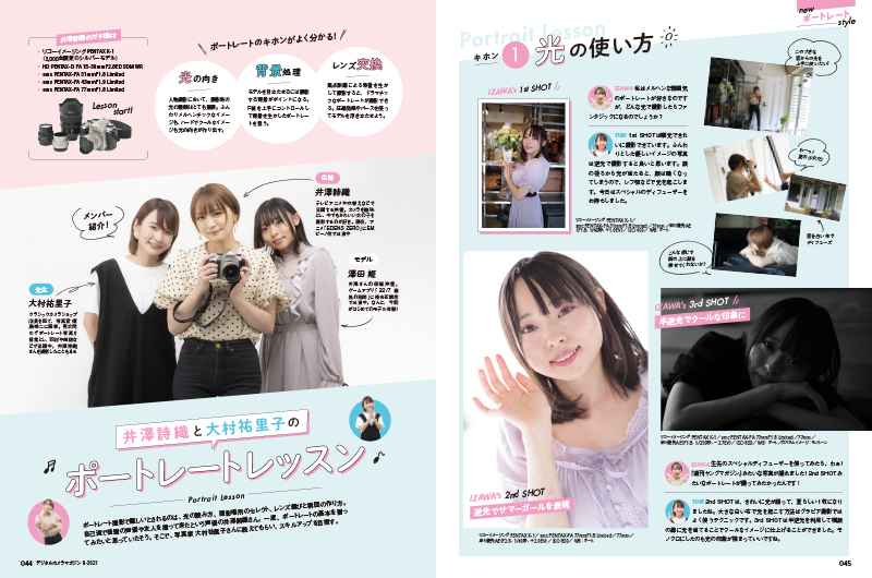 井澤詩織が大村祐里子を先生に招いてポートレートの撮り方を学ぶ