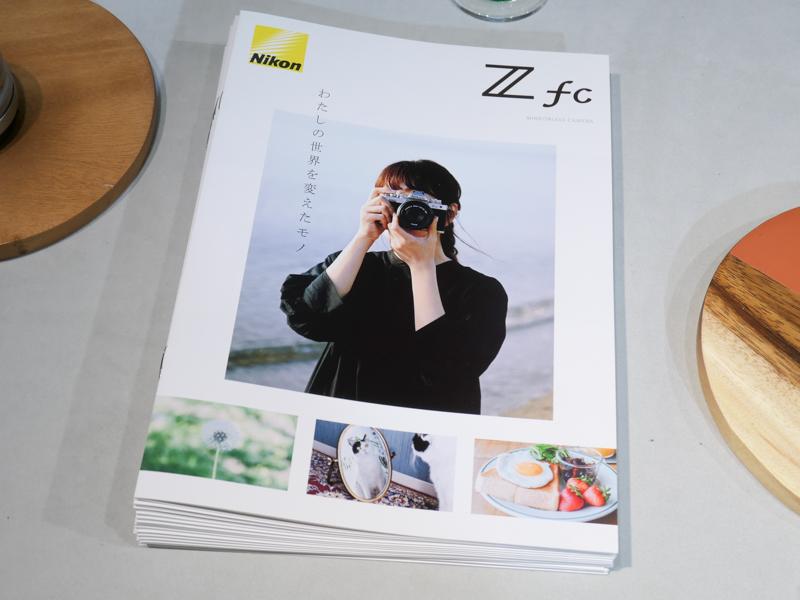 Z fcのカタログ