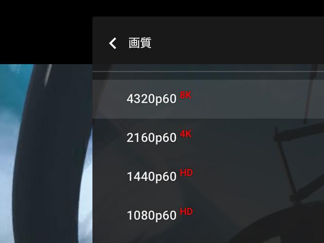 再生画面の設定から「8K」を選択可能(再生環境による)
