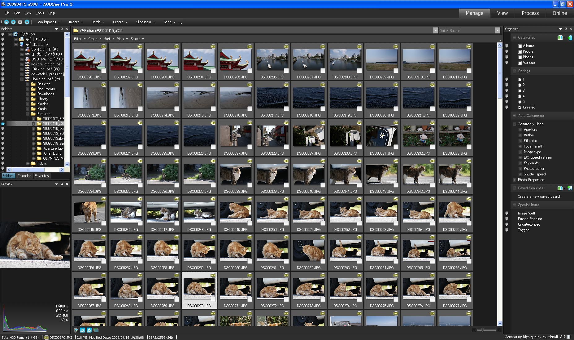 <b>ACDSee Pro Photo Manager 3</b>