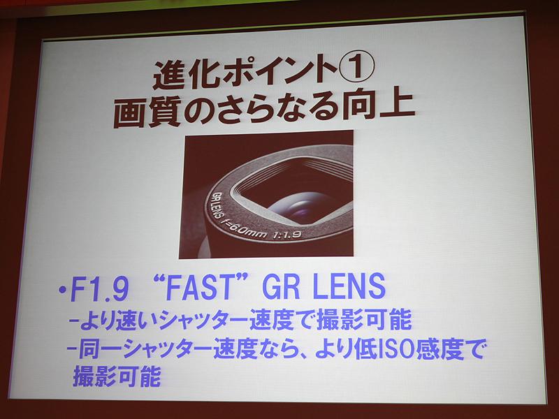 "<b>新レンズを「""FAST""GRレンズ」と名付けた</b>"