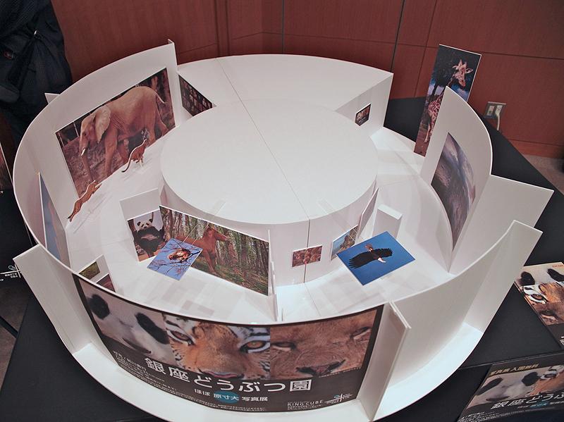 <b>会場には、東京・銀座のフォトギャラリー「RING CUBE」で開催する動物写真家前川貴行氏の写真展「銀座どうぶつ園」の展示模型も用意していた。同展では、動物をほぼ原寸大でプリントして展示する。会期は7月29日~8月31日</b>