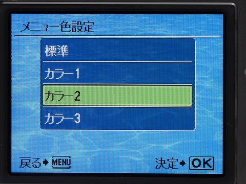 <b>メニューカラーは3種類から変更できる。水中っぽいカラーが涼しげ</b>