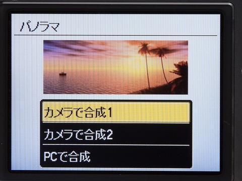 <b>パノラマ撮影の設定画面。「カメラで合成1」はターゲットに合わせるだけで自動撮影される</b>