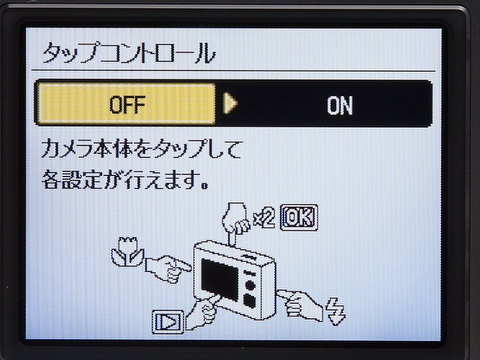 <b>グローブをつけて操作するときに便利なタップコントロールも従来通り装備。ボタンを押さなくても、本体を軽く叩くことで機能が実行でき、小さなボタンを押す必要がない</b>