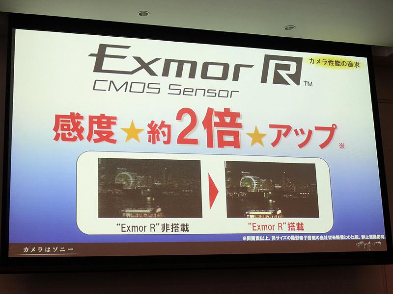 <b>Exmor Rは従来の約2倍の感度アップという</b>