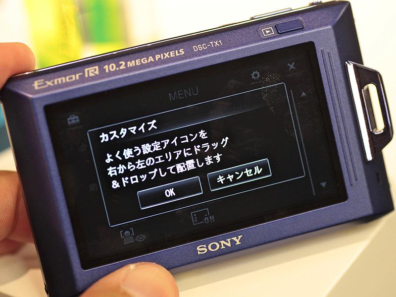 <b>DSC-TX1の新機能の1つであるカスタマイズ機能。使用頻度の高い機能を撮影メニューに並べることができる</b>