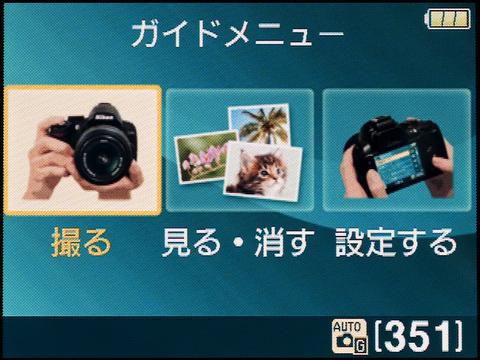 <b>モードダイヤルを「GUIDE」に合わせると表示される「ガイドメニュー」。撮るためには「撮る」を選ぶ。当たり前ですが</b>