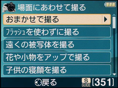 <b>「場面にあわせて撮る」には、フルオートの「おまかせ」のほか、よくある8種類のシーンに対応できる項目が並んでいる</b>