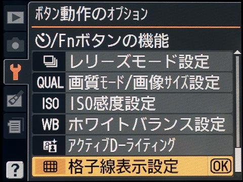 <b>「セルフタイマー/Fnボタンの機能」設定画面。セルフタイマー以外の選択肢がこれだけある。個人的には感度あたりが便利そうに思う</b>