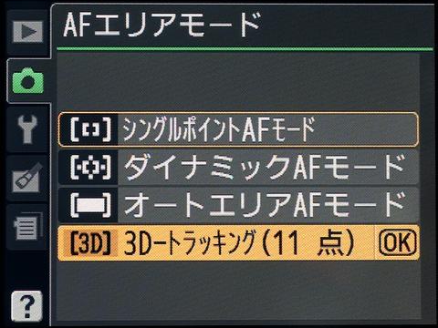 <b>「AFエリアモード」の設定画面。ちゃんと「3D-トラッキング」も搭載しているあたりはD5000と同じだ</b>