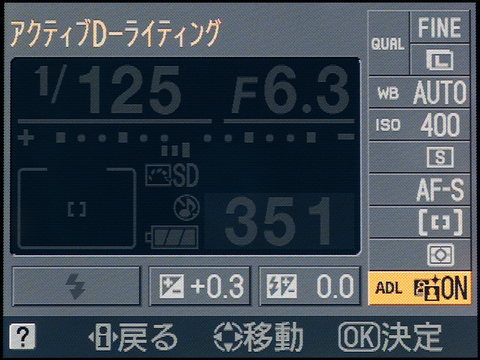 <b>「インフォ設定ボタン」を押し、マルチセレクターで項目を選んでOKを押すと、液晶モニター画面上で機能の設定変更が可能となる</b>