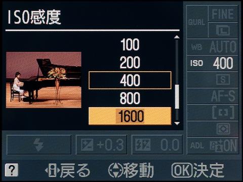 <b>こちらは感度設定画面。「こんなシーンにマッチするよ」的作例画像を表示してくれるので、カメラ慣れしていない人にはわかりやすそう</b>
