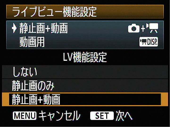 <b>マニュアルで動画を撮影する場合は[静止画+動画]を選び、さらに次の画面で[動画用」を選ぶ必要がある</b>