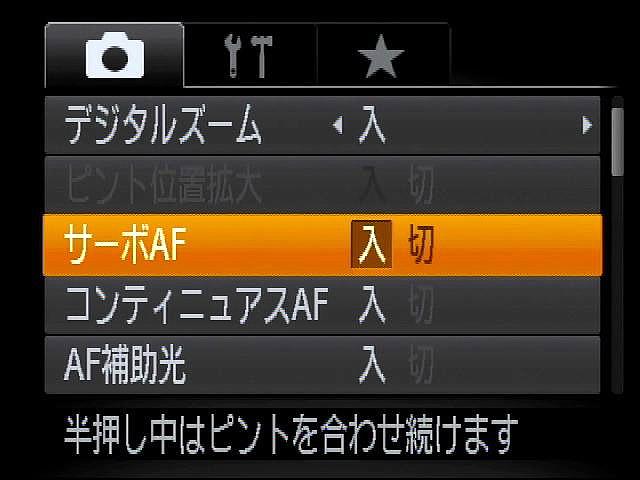 <b>シャッターボタンを半押しした後も、フォーカスを追従し続ける「サーボAF」</b>
