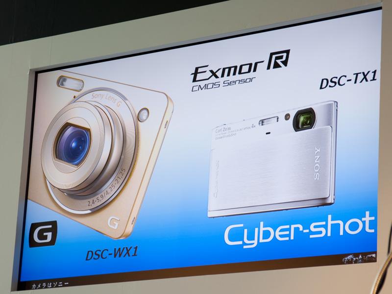 <b>デジタルスチルカメラとして初めて裏面照射型CMOSセンサー「Exmor R」を搭載するサイバーショットDSC-WX1と同DSC-TX1</b>